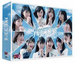 送料無料 特典/[DVD]/NOGIBINGO! 8 DVD-BOX [初回限定生産]/バラエティ (乃木坂46)/VPBF-14682