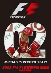 送料無料有/[DVD]/2002 FIA F1世界選手権総集編 DVD/モーター・スポーツ/EM-95