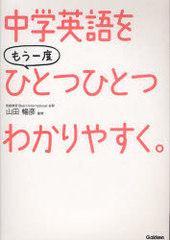 [書籍]/中学英語をもう一度ひとつひとつわかりやすく。/山田暢彦/NEOBK-948769