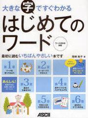 送料無料有/[書籍]/大きな字ですぐわかるはじめてのワード/尾崎裕子/著/NEOBK-965585