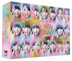 送料無料 特典/[DVD]/NOGIBINGO! 9 DVD-BOX [初回限定生産]/バラエティ (乃木坂46)/VPBF-14739