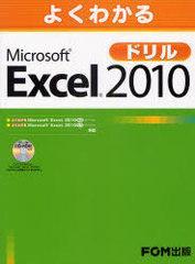 送料無料有/[書籍]/よくわかるMicrosoft Excel 2010ドリル/富士通エフ・オー・エム株式会社/著制作/NEOBK-868874