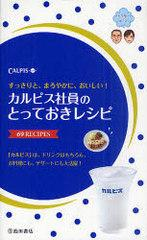 [書籍]カルピス社員のとっておきレシピ 69 RECIPES/カルピス株式会社/監修/NEOBK-972963