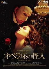 送料無料有/[DVD]/オペラ座の怪人/洋画/GADSX-1339