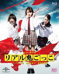 送料無料有/[Blu-ray]/リアル鬼ごっこ 2015劇場版 プレミアム・エディション/邦画/GNXD-1022