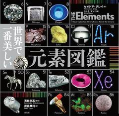 送料無料有/[書籍]/世界で一番美しい元素図鑑 / 原タイトル:THE Elements/セオドア・グレイ/著 ニック・マン/写真 若林文高/監修 武井摩