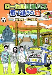 送料無料有/[DVD]/ローカル路線バス乗り継ぎの旅 御殿場〜直江津編/バラエティ/BBBE-3146