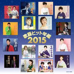 送料無料有/[CD]/オムニバス/歌謡ヒット年鑑2015/COCP-38900