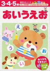 [書籍]あいうえお 3・4・5歳 (おけいこノート)/エディット/編/NEOBK-969045