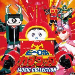 [CD]/ビーロボ カブタック MUSIC COLLECTION [完全限定生産/廉価盤]/特撮 (音楽: 石田勝範)/COCC-72261