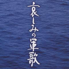送料無料有/オムニバス/哀しみの軍歌/KICG-3256