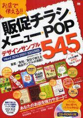 [書籍]/お店で使える!!販促チラシ・メニュー・POPデザインサンプル545/プライマリー/著/NEOBK-980991