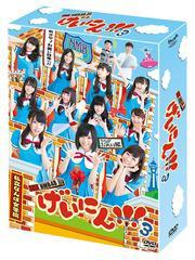 送料無料/[DVD]/NMB48 げいにん!!! 3 DVD-BOX [初回限定生産]/バラエティ (NMB48)/VPBF-15841