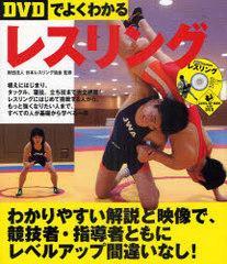 送料無料有/[書籍]DVDでよくわかる レスリング (LEVEL UP BOOK)/日本レスリング協会/監修/NEOBK-968265
