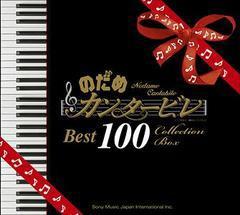 送料無料有/クラシックオムニバス/のだめカンタービレ ベスト100 [通常盤]/SICC-631
