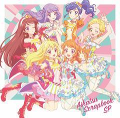送料無料有/[CD]/STAR☆ANIS、AIKATSU☆STARS!/スマホアプリ『アイカツ! フォトonステージ!!』スプリットシングル: AIKATSU SCRAPBOOK SP