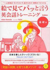 [書籍]/絵で見てパッと言う英会話トレーニング 基礎編/NobuYamada/著 Kajio/〔画〕/NEOBK-990781