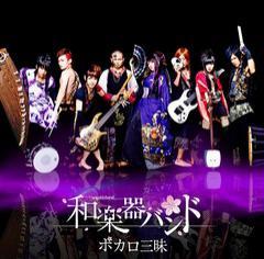 送料無料有/[CD]/和楽器バンド/ボカロ三昧 [DVD付数量限定生産盤]/AVCD-38934