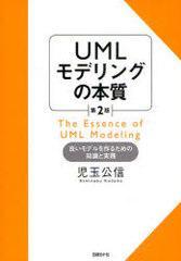 送料無料有/[書籍]/UMLモデリングの本質 良いモデルを作るための知識と実践/児玉公信/著/NEOBK-967665