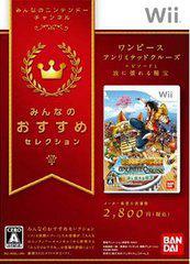 送料無料有/[Wii]/みんなのおすすめセレクション ワンピース アンリミテッドクルーズ エピソード1 [Wii]/ゲーム/RVL-P-ROUJ-1