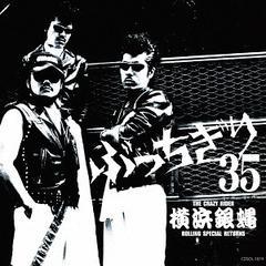 送料無料有/[CD]/TCR横浜銀蝿RSR/横浜銀蝿35周年&リーダー嵐還暦記念アルバム「ぶっちぎり35 〜オールタイム・ベスト」/CDSOL-1674