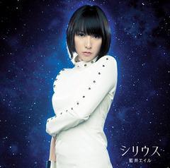 送料無料有/[CD]/藍井エイル/シリウス [通常盤]/SECL-1407