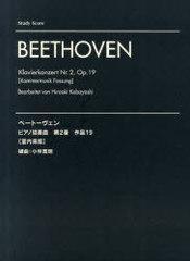 送料無料有/[書籍]ベートーヴェン ピアノ協奏曲第2番作品19<室内楽版> (スタディ・スコア)/小林寛明/編曲/NEOBK-986350