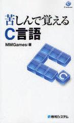 送料無料有/[書籍]/苦しんで覚えるC言語/MMGames/著/NEOBK-977383