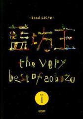 送料無料有/[書籍]楽譜 藍坊主 the very best of aobozu Vol.1 (バンドスコア)/ドレミ楽譜出版社/NEOBK-993631