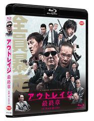 送料無料有 特典/[Blu-ray]/アウトレイジ 最終章/邦画/BCXJ-1360