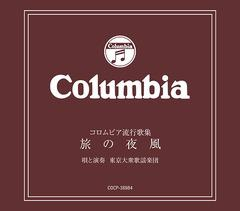 [CD]/東京大衆歌謡楽団/コロムビア流行歌集〜旅の夜風〜/COCP-38984