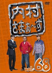 送料無料有/[DVD]/内村さまぁ〜ず vol.68/バラエティ (内村光良、さまぁ〜ず)/KXBL-4