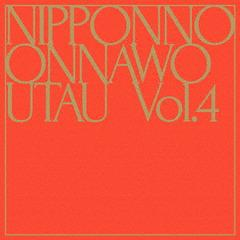 送料無料有/[CD]/NakamuraEmi/NIPPONNO ONNAWO UTAU Vol.4 [初回生産限定盤]/COCP-39885