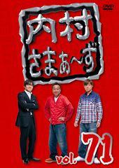 [DVD]/内村さまぁ〜ず vol.71/バラエティ (内村光良、さまぁ〜ず)/KXBL-8