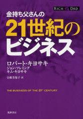 送料無料有/[書籍]金持ち父さんの21世紀のビジネス / 原タイトル:The Business of the 21st Century/ロバート・キヨサキ/著 ジョン・フレ