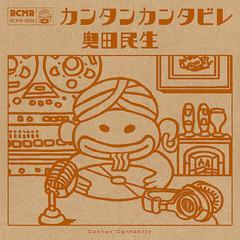 送料無料有 特典/[CD]/奥田民生/カンタンカンタビレ/RCMR-8