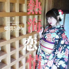 [CD]/姫貴さゆり/熱海恋情/CHDW-1001