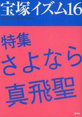 送料無料有/[書籍]宝塚イズム 16/薮下哲司/編著 鶴岡英理子/編著/NEOBK-969658