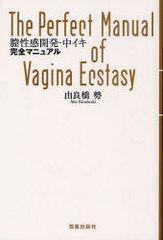 [書籍]膣性かん開発・中イキ完全マニュアル/由良橋勢/著/NEOBK-977739