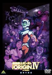 送料無料有/[DVD]/機動戦士ガンダム THE ORIGIN IV/アニメ/BCBA-4691