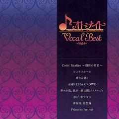 送料無料有/[CD]/オムニバス/オトメイトVocal Best 〜Vol.4〜/KDSD-870