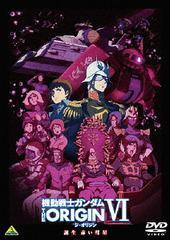 送料無料有/[DVD]/機動戦士ガンダム THE ORIGIN VI 誕生 赤い彗星 (最終巻)/アニメ/BCBA-4857