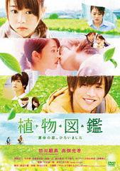 送料無料有/[DVD]/植物図鑑 運命の恋、ひろいました [通常版]/邦画/DB-930