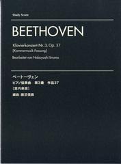 送料無料有/[書籍]ベートーヴェン ピアノ協奏曲第3番作品37<室内楽版> (スタディ・スコア)/飯沼信義/編曲/NEOBK-988623
