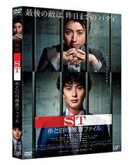 送料無料有/[DVD]/映画「ST 赤と白の捜査ファイル」/邦画/VPBT-14418