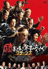 送料無料有/[DVD]/超高速! 参勤交代 リターンズ/邦画/DB-933