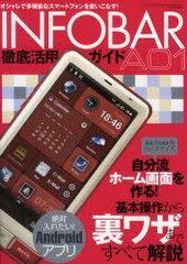 送料無料有/[書籍]INFOBAR A01徹底活用ガイド 超高性能スマートフォンを完全解説! (三才ムック Vol.416)/三才ブックス/NEOBK-987922