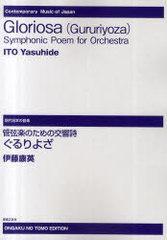 送料無料有/[書籍]ぐるりよざ 管弦楽のための交響詩 (現代日本の音楽)/伊藤康英/作曲/NEOBK-987739