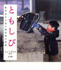 [書籍]ともしび 被災者から見た被災地の記録/シュープレス/編・著/NEOBK-989179