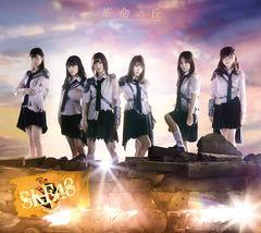 送料無料有/[CD]/SKE48/革命の丘 [3CD+DVD/TYPE-B]/AVCD-93611